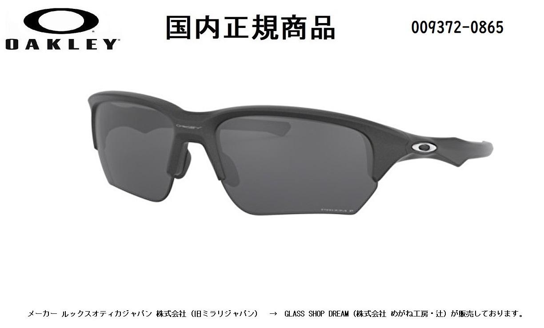 [国内正規商品] OAKLEY/オークリー サングラス FLAK BETA (A) / フラック ベータ(A) アジアンフィット フレームカラー スティール レンズカラー プリズム ブラック ポラライズド OO9372-0865 偏光レンズ  [保証書付き]