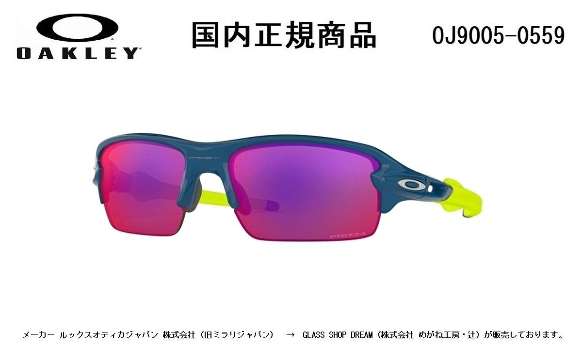 [国内正規商品] OAKLEY/オークリー サングラス FLAK XS / フラック XS フレームカラー ポセイドン レンズカラー プリズム ロード OJ9005-0559  [保証書付き]