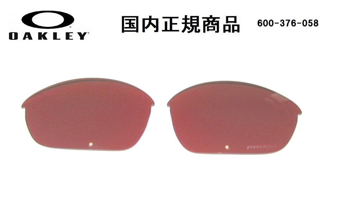 国内正規商品 OAKLEY オークリー サングラス HALF JACKET 2.0 A 日本限定 ハーフ 休み ジャケット Golf 600-376-058 Dark 可視光線透過率23% ダーク ゴルフ 専用交換レンズ プリズム レンズカラー Prizm