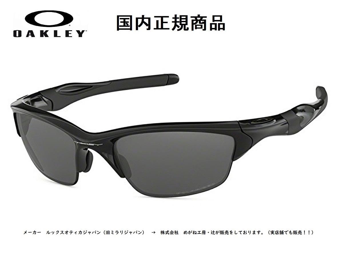 [国内正規商品] OAKLEY/オークリー サングラス HALF JACKET 2.0 (A) / ハーフジャケット2.0(A) アジアフィット フレームカラー ポリッシュド ブラック レンズカラー ブラック イリジウム ポラライズド OO9153-04 偏光レンズ  [保証書付き]