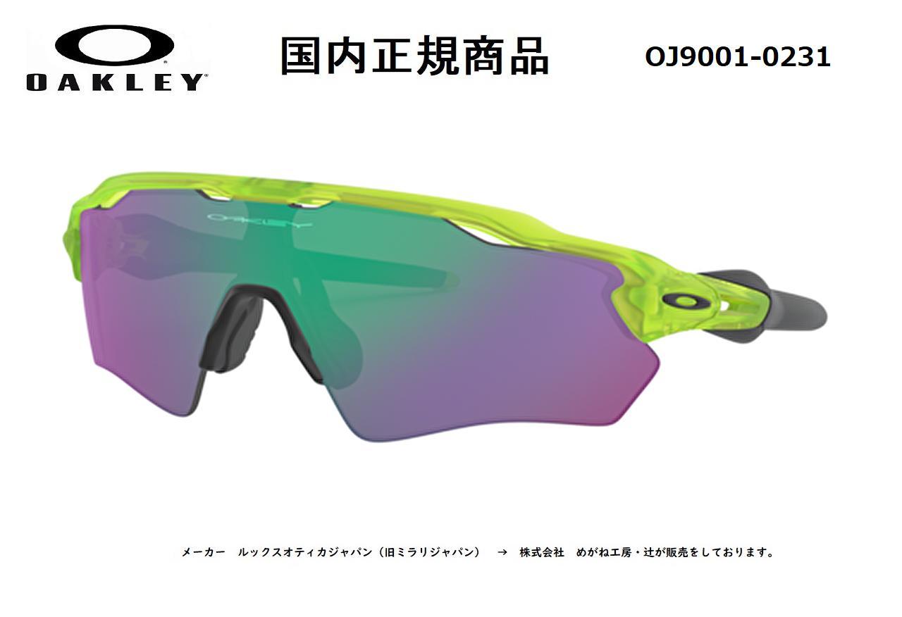 [国内正規商品] OAKLEY/オークリー サングラス RADAR EV XS PATH / レーダー EV XS PATH フレームカラー マット ウラニウム レンズカラー ジェイド イリジウム OJ9001-0231  [保証書付き]