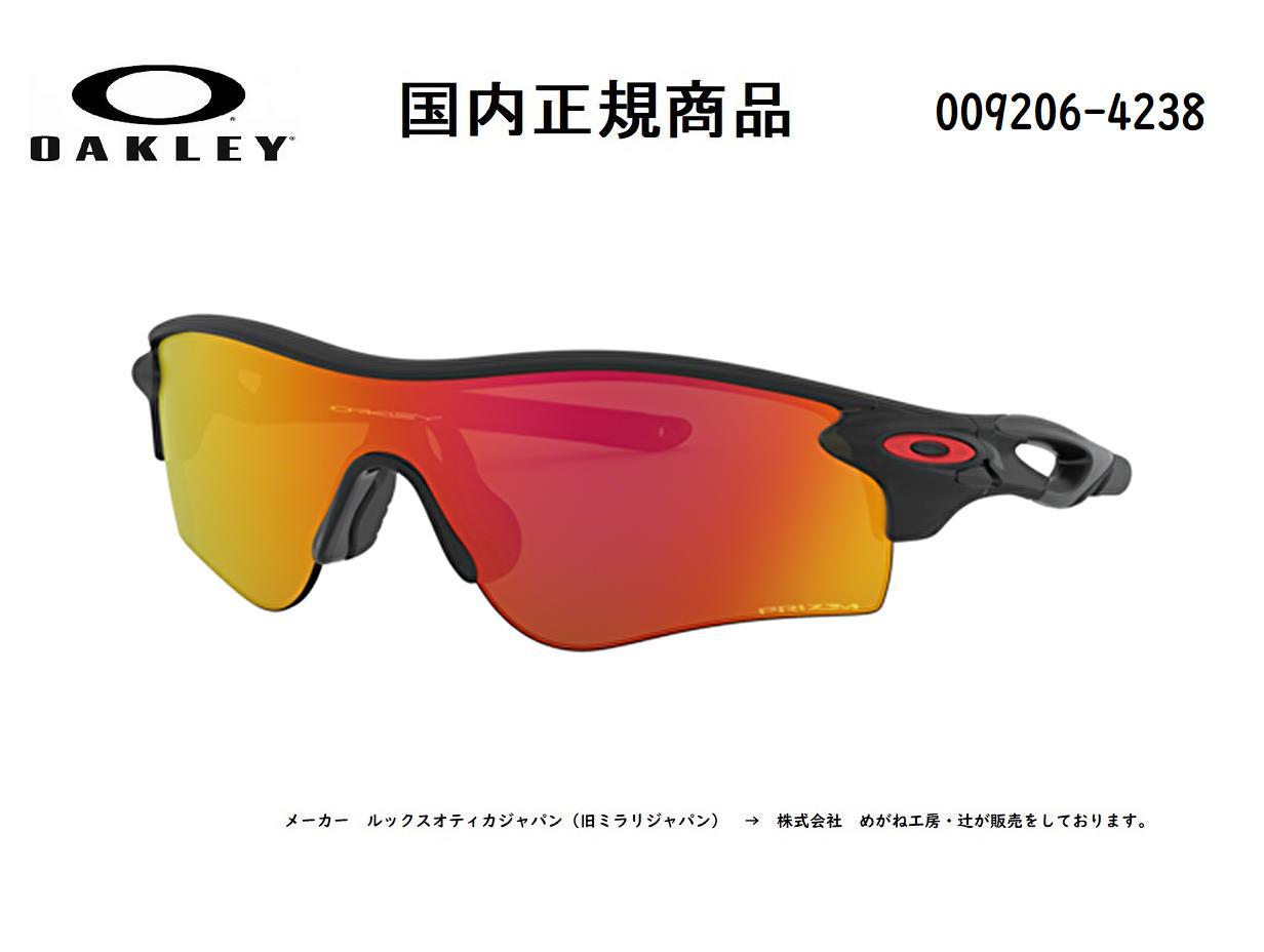 国内正規商品 OAKLEY オークリー サングラス 至上 RADARLOCK PATH A レーダーロック パス アジアフィット 保証書付き インク ルビー 新色追加して再販 OO9206-4238 マット フレームカラー レンズカラー ブラック プリズム