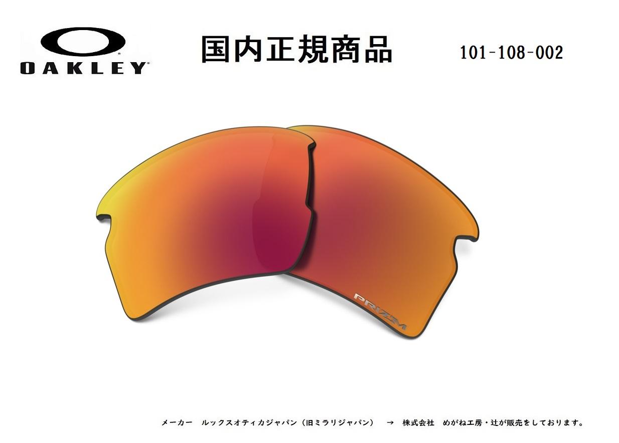 [国内正規商品] OAKLEY/オークリー サングラス FLAK 2.0 XL / フラック 2.0 XL 専用交換レンズ レンズカラー Prizm Infield(プリズム インフィールド) 101-108-002