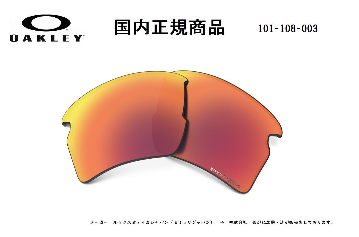 [国内正規商品] OAKLEY/オークリー サングラス FLAK 2.0 XL / フラック 2.0 XL 専用交換レンズ レンズカラー Prizm Field(プリズム フィールド) 101-108-003