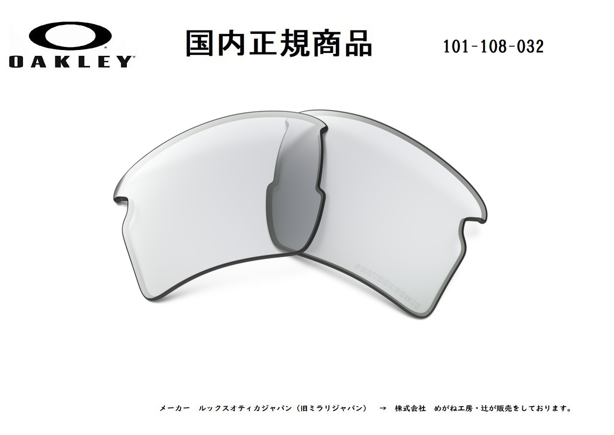 [国内正規商品] OAKLEY/オークリー サングラス FLAK 2.0 XL / フラック 2.0 XL 専用交換レンズ レンズカラー Clear 黒 Iridium Photochromic(クリア ブラック イリジウム フォトクロミック)調光レンズ 101-108-032