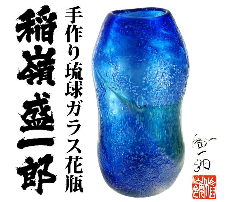 【送料無料】【稲嶺盛一郎作】 琉球ガラス 特大花瓶 生花【青泡緑】
