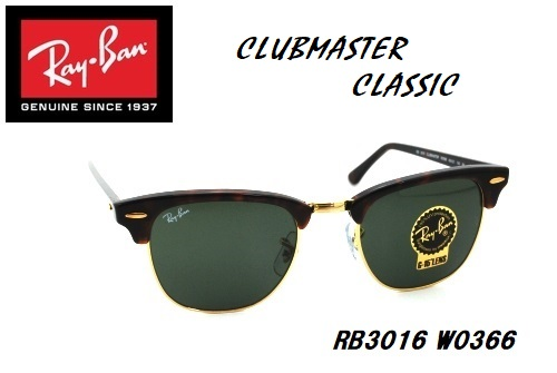 RayBan レイバンサングラス CLUBMASTER CLASSICクラブマスター クラシックRB3016 W0366 49サイズBoCerdx