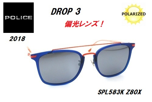 ★POLICE★ポリス★DROP Z80X★Polarized★偏光★サングラス 3★SPL583K