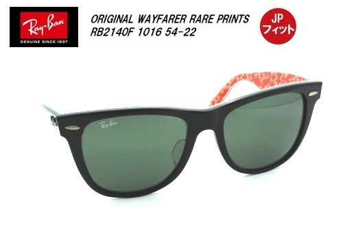 RayBan(レイバン) ORIGINAL WAYFARER RARE PRINTS(ウェイファーラー)JPフィット サングラス RB2140F 1016 54-18