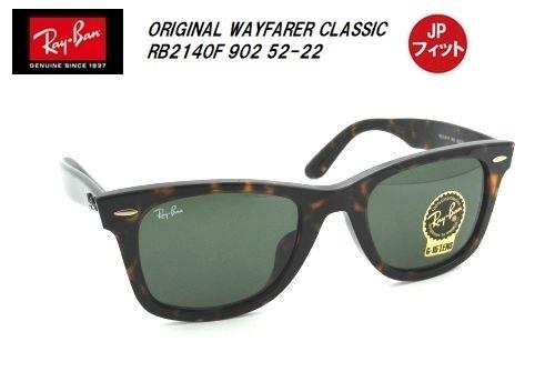 RayBan(レイバン) ORIGINAL WAYFARER CLASSIC(ウェイファーラー)JPフィット サングラス RB2140F 902 52-22