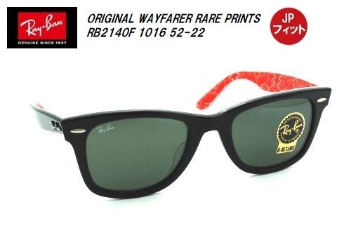RayBan(レイバン) ORIGINAL WAYFARER RARE PRINTS(ウェイファーラー)JPフィット サングラス RB2140F 1016 52-22