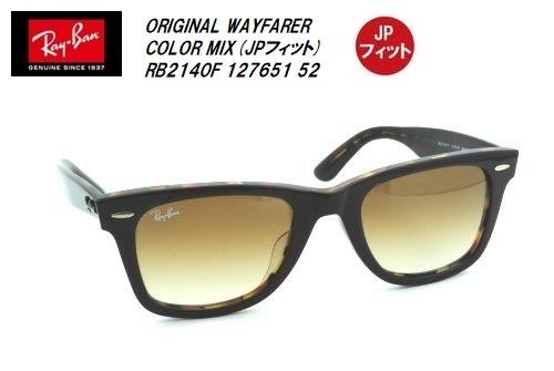 RayBan(レイバン) ORIGINAL WAYFARER COLOR MIX(ウェイファーラー)JPフィット サングラス RB2140F 1276/51 52