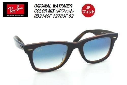 RayBan(レイバン) ORIGINAL WAYFARER COLOR MIX(ウェイファーラー)JPフィット サングラス RB2140F 1278/3F 52