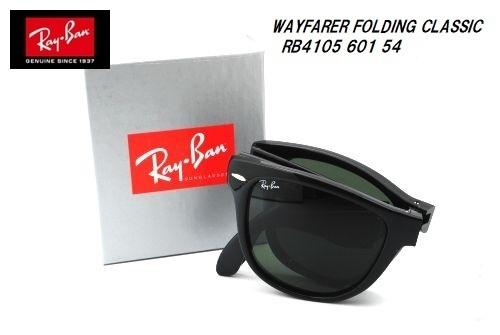 RayBan(レイバン) WAYFARER FOLDING CLASSIC(ウェイファーラー)折りたたみ式 サングラス RB4105 601 54-20