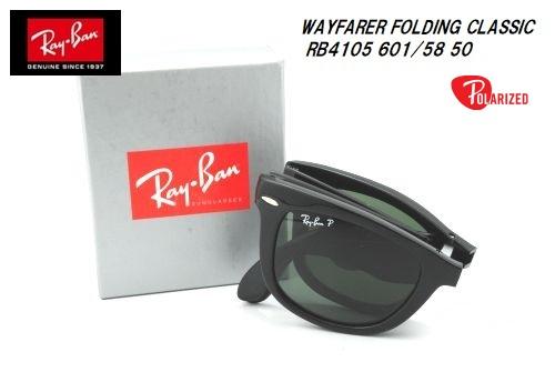 RayBan(レイバン) WAYFARER FOLDING CLASSIC(ウェイファーラー)折りたたみ式 サングラス RB4105 601/58 50-22 偏光レンズ Polarized(ポラライズド)