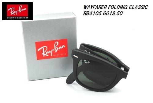 RayBan(レイバン) WAYFARER FOLDING CLASSIC(ウェイファーラー)折りたたみ式 サングラス RB4105 601S 50-22