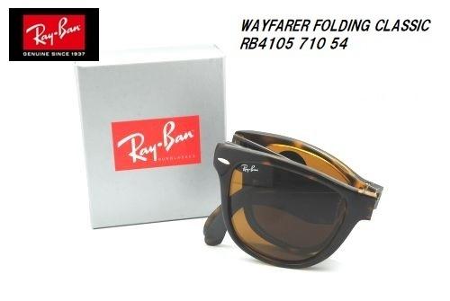 RayBan(レイバン) WAYFARER FOLDING CLASSIC(ウェイファーラー)折りたたみ式 サングラス RB4105 710 54-20