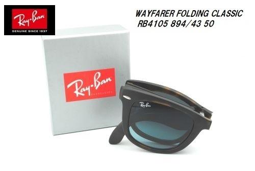 RayBan(レイバン) WAYFARER FOLDING CLASSIC(ウェイファーラー)折りたたみ式 サングラス RB4105 894/3M 50-22