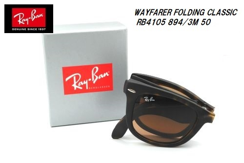 RayBan(レイバン) WAYFARER FOLDING CLASSIC(ウェイファーラー)折りたたみ式 サングラス RB4105 894/43 50-22