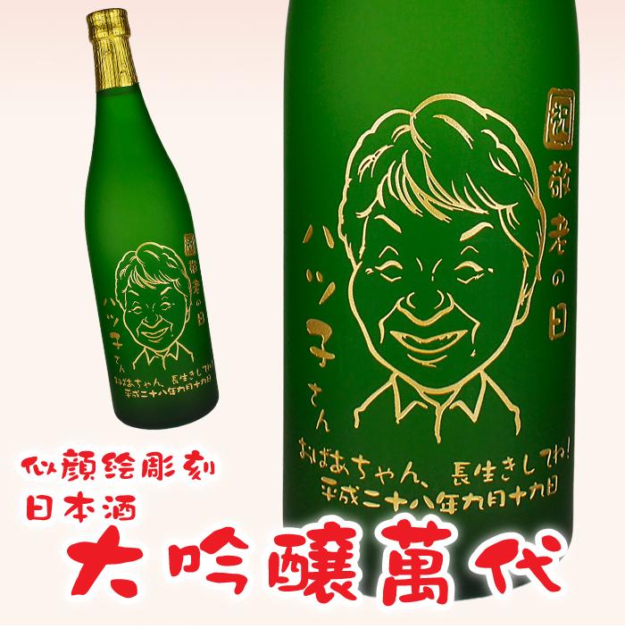 日本酒 オリジナルボトル 似顔絵 プレゼント 贈り物 サプライズ 限定 珍しい