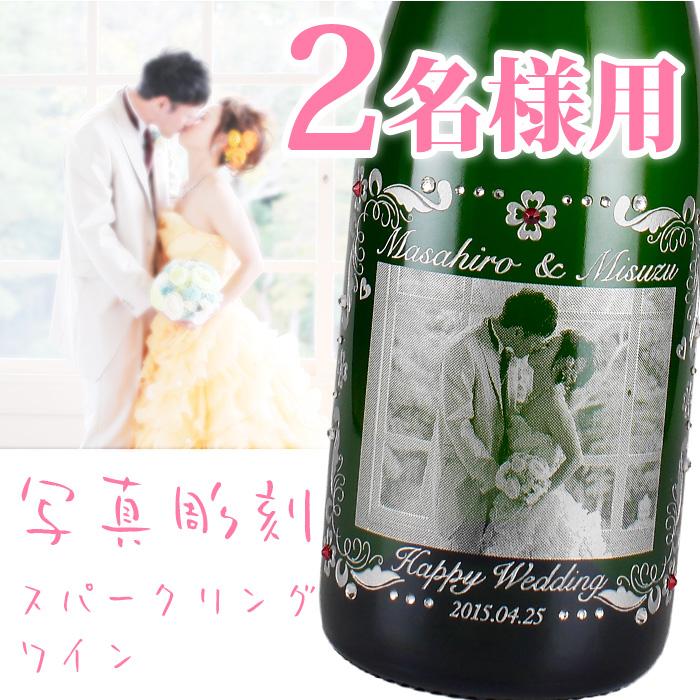 彫刻 名入れ オリジナルボトル オリシャン 写真入り 【1名様の写真向け】 オリジナルシャンパン