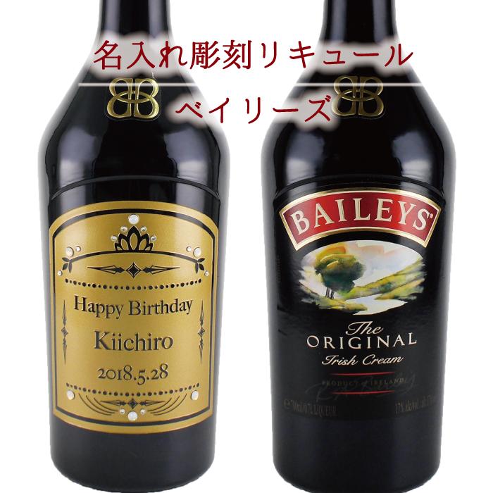【名入れ彫刻】【リキュール】【ベイリーズ】名入れ ギフト プレゼント お酒ベイリーズ アイリッシュ クリーム 17度 700ml glassjapan