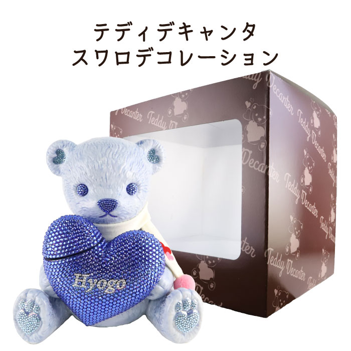 【テディデキャンタ】名入れ ないれ 名前入り デコレーション ギフト プレゼント贈り物 スワロフスキー 記念日 記念品 glassjapan