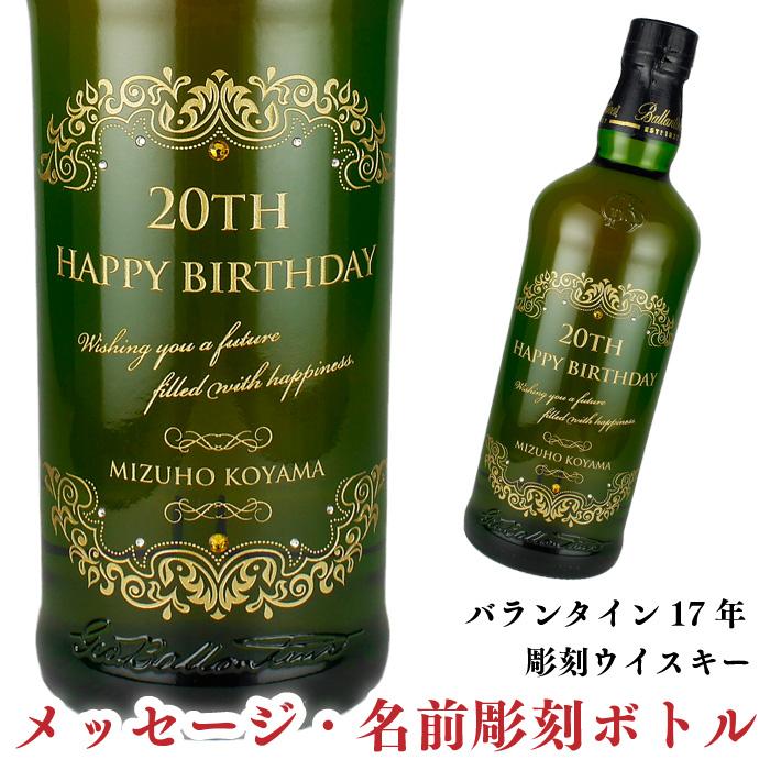 【メッセージ】【名前】【彫刻ボトル】バランタイン17年 彫刻 ウイスキー 誕生日 お祝い 退職祝い 還暦祝い メッセージを入れてサプライズに! glassjapan