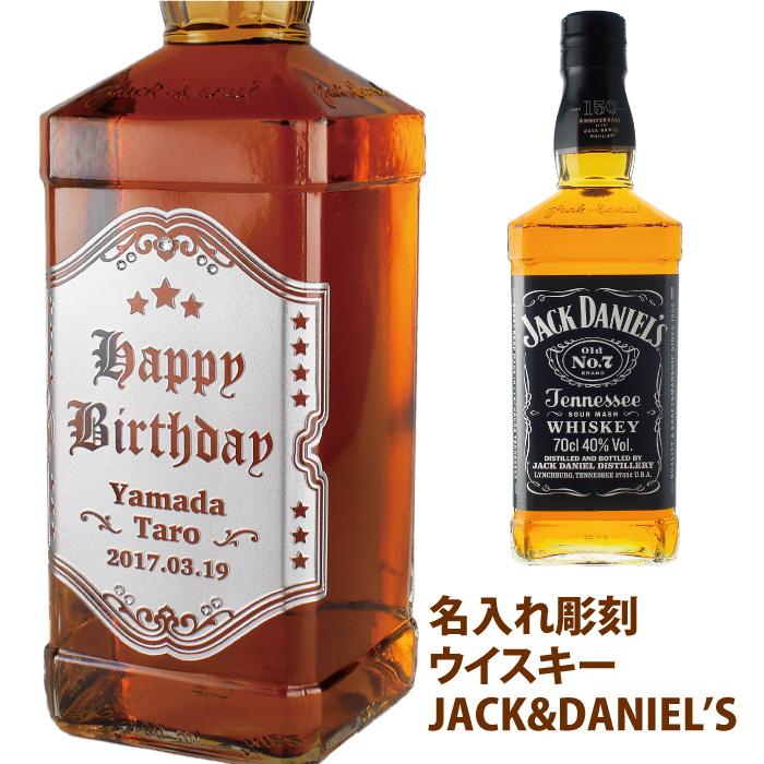 【名入れ彫刻】【ウイスキー】【ジャックダニエル】 名入れ ギフト スワロフスキー お酒 オリジナルラベル サプライズ 誕生日 贈り物 記念日 還暦祝い 結婚祝い glassjapan