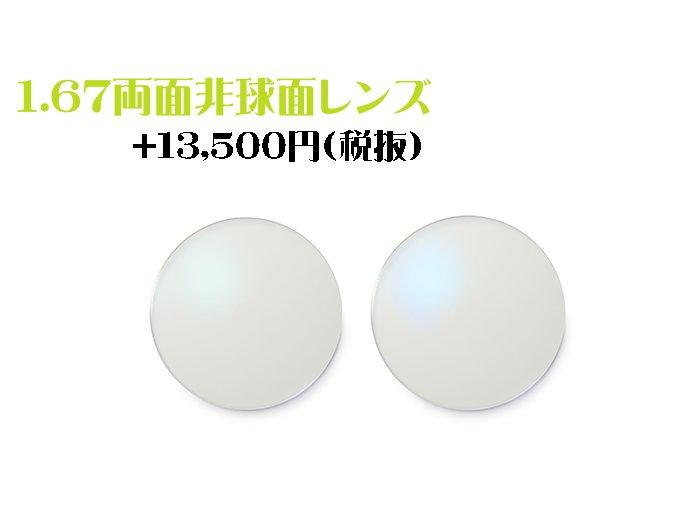【オプション用・加工料金込み】1.67両面非球面タイプ FRESHコート付き UVカット付き 超高屈折薄型レンズ