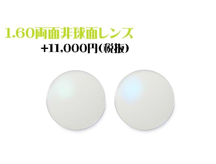 【オプション用・加工料金込み】1.60両面非球面タイプ FRESHコート付き UVカット付き 超高屈折薄型レンズ