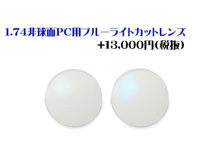 【オプション用・加工料金込み】1.74非球面タイプ PC用ブルーライトカットレンズ FRESHコート付き UVカット付き 度付き対応