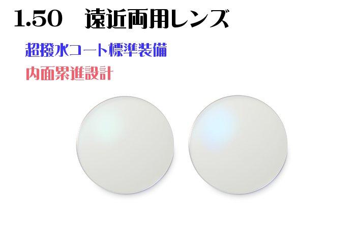 【オプション用】1.50遠近両用レンズ 超撥水FRESHコート付き UV保護 中屈折レンズ 2枚1組