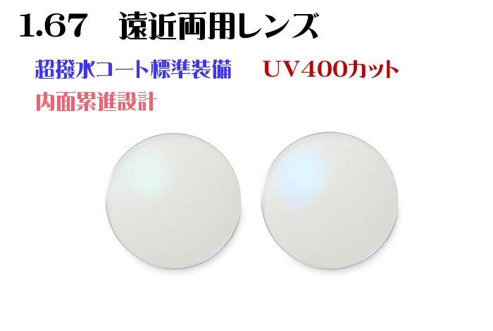 【オプション用】1.67遠近両用レンズ 超撥水FRESHコート付き UV400カット 高屈折薄型レンズ 2枚1組