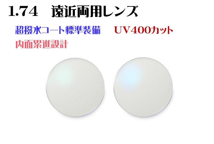 【オプション用】1.74遠近両用レンズ 超撥水FRESHコート付き UV400カット 超高屈折薄型レンズ 2枚1組