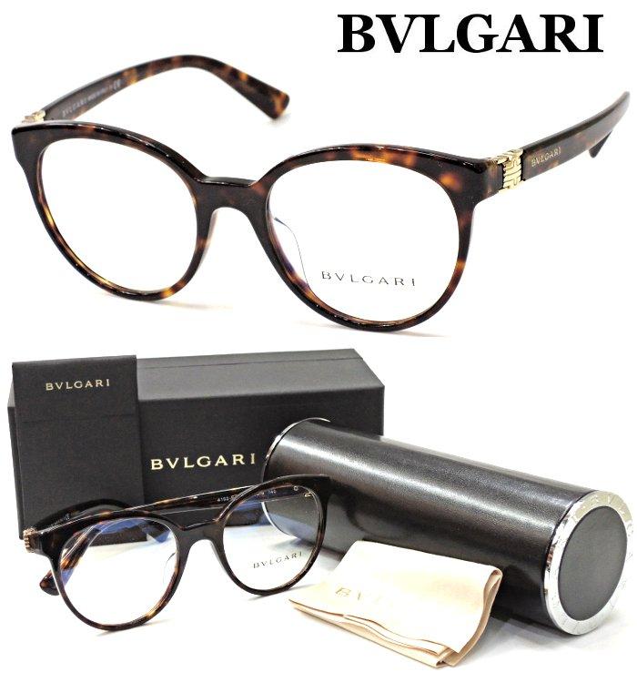 【BVLGARI】ブルガリ メガネ BV4152-F col.504 度付又は度無レンズ付き 【正規代理店商品】【店内全品送料無料】