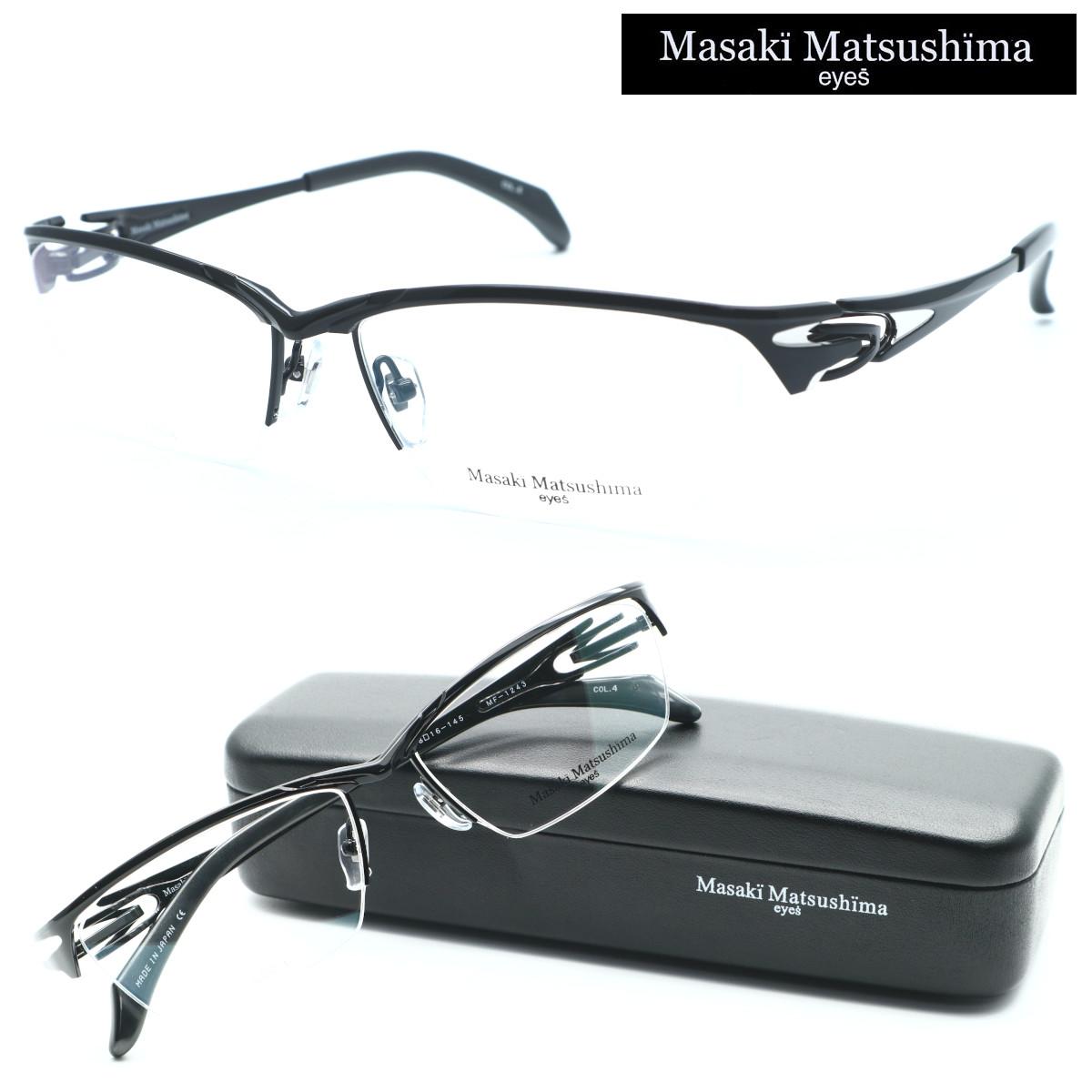 【Masaki Matsushima】マサキマツシマ MF-1243 col.4 メガネ 度付又は度無レンズセット【正規品】【店内全品送料無料】
