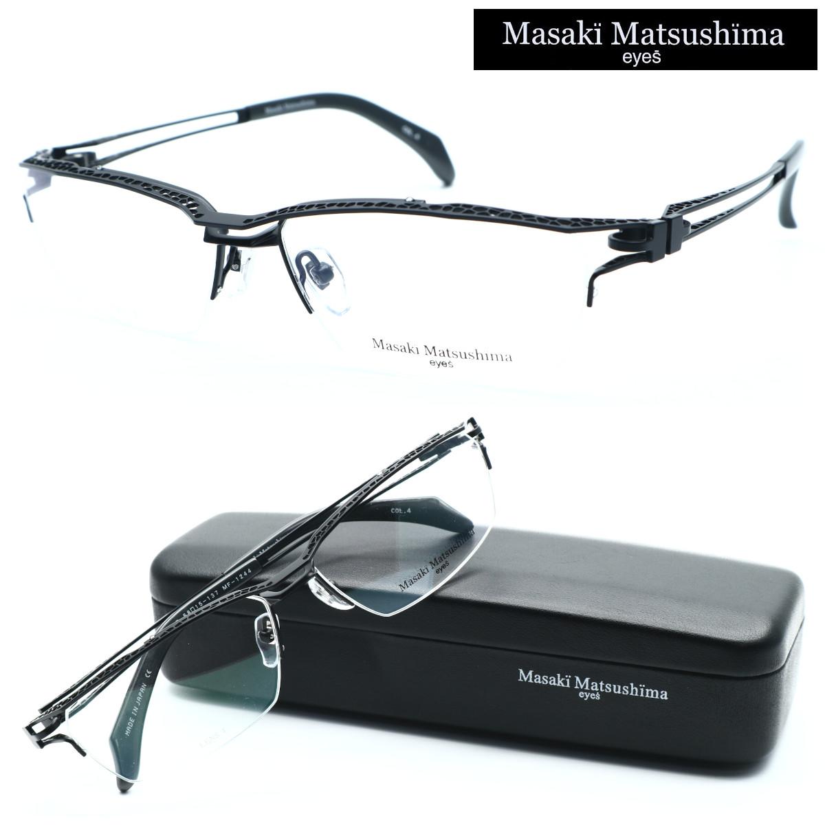 【Masaki Matsushima】マサキマツシマ MF-1244 col.4 メガネ 度付又は度無レンズセット【正規品】【店内全品送料無料】