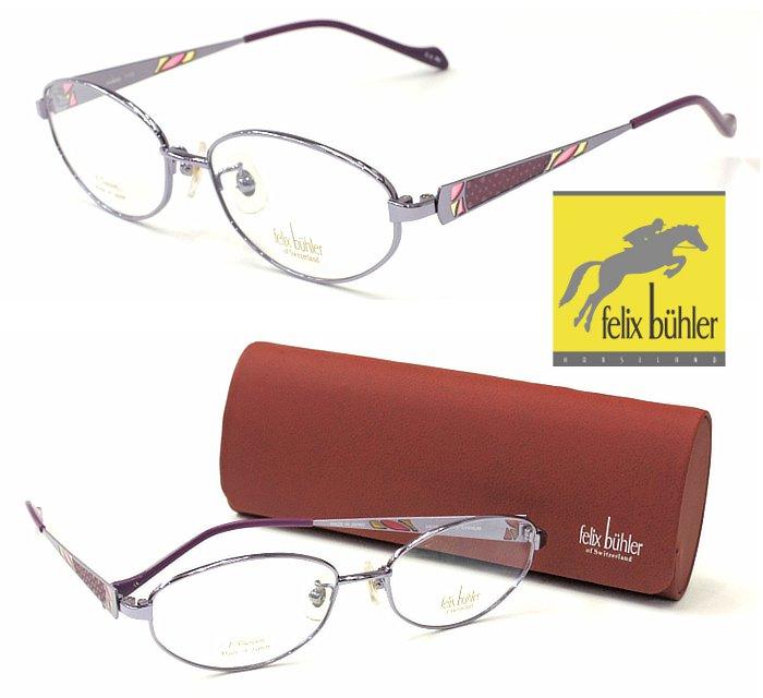 【felix buhler】フェリックスビューラー メガネ f-113 col.3 度付又は度無レンズ標準装備 在庫処分 Made in JAPAN 日本製【正規品】【店内全品送料無料】