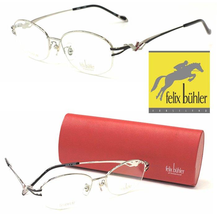 フェリックスビューラー メガネ f-4232 col.3 度付又は度無レンズ標準装備 Made in JAPAN 日本製