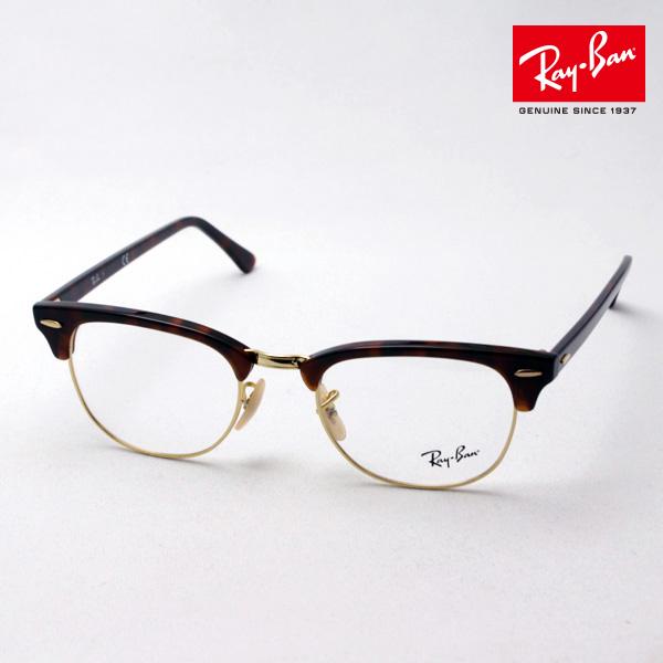 4月7日(日)23時59分終了 ほぼ全品ポイント20倍 正規レイバン日本最大級の品揃え レイバン メガネ フレーム クラブマスター Ray-Ban RX5154 2372 伊達メガネ 度付き ブルーライト カット 眼鏡 RayBan ブロー