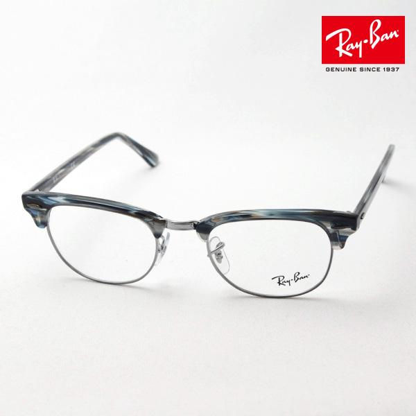 1月25日(金)23時59分終了 ほぼ全品ポイント15倍+5倍 正規レイバン日本最大級の品揃え レイバン メガネ フレーム クラブマスター Ray-Ban RX5154 5750 伊達メガネ 度付き ブルーライト カット 眼鏡 RayBan ブロー