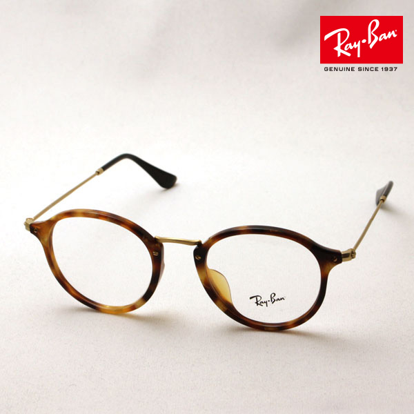 4月7日(日)23時59分終了 ほぼ全品ポイント20倍 正規レイバン日本最大級の品揃え レイバン メガネ フレーム Ray-Ban RX2447VF 5494 伊達メガネ 度付き ブルーライト カット 眼鏡 丸メガネ RayBan ボストン