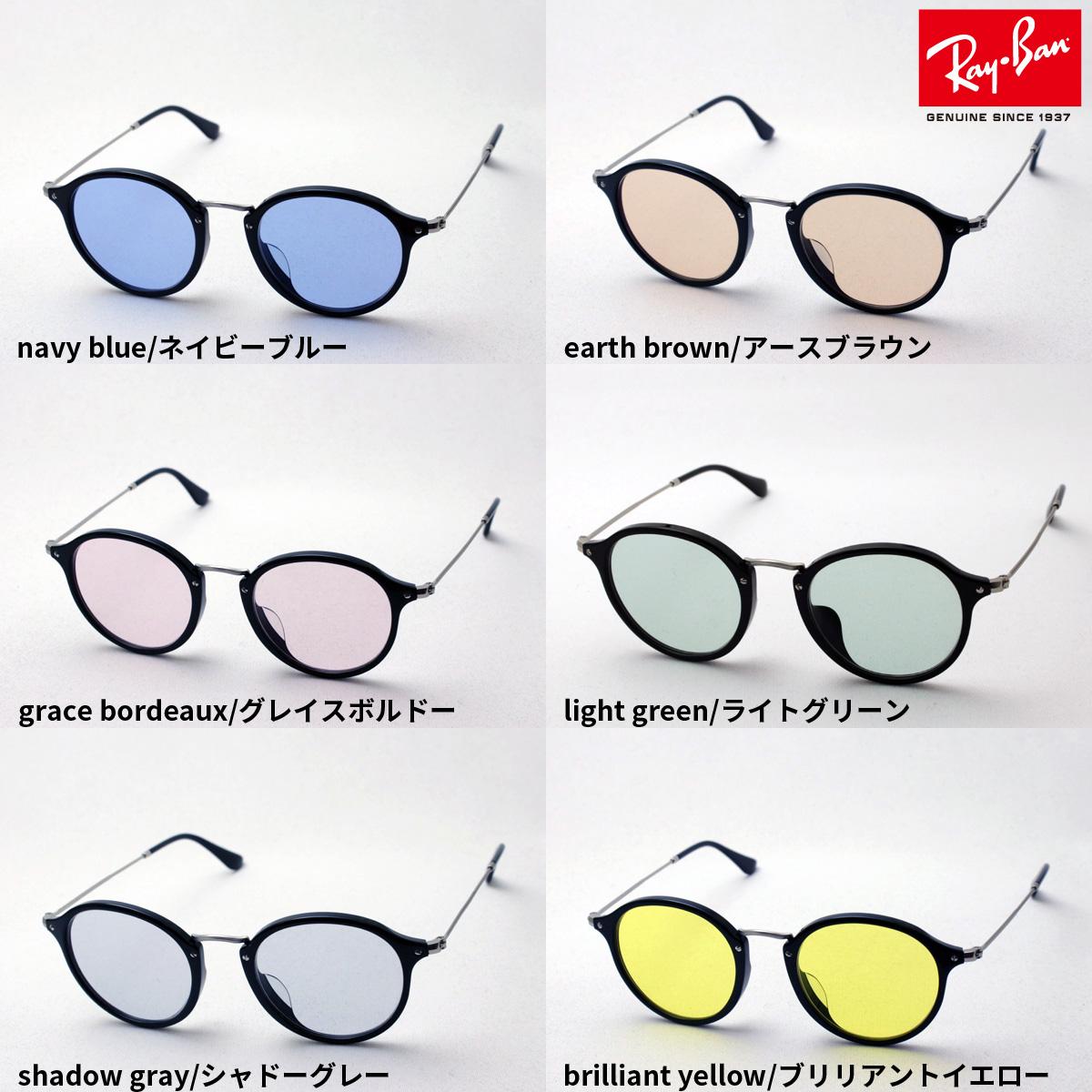 正規レイバン 日本最大級の品揃え レイバン サングラス Ray-Ban RX2447VF 2000 世界最高峰レンズメーカーHOYA製 ライトカラー レディース メンズ カラーレンズサングラス RayBan light color ボストン