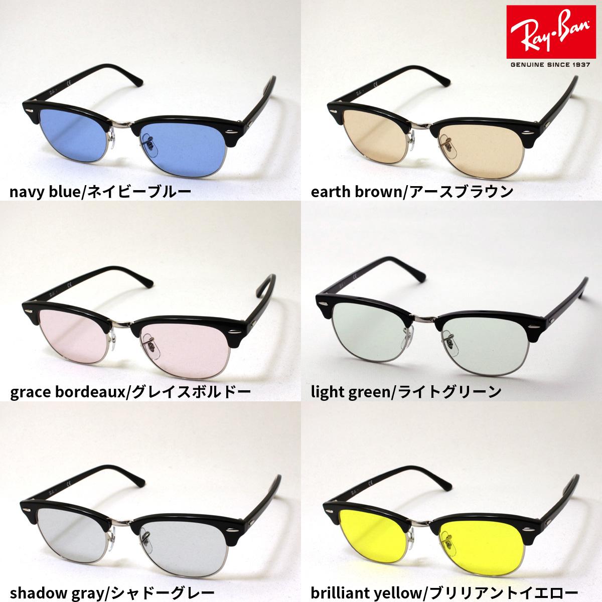 正規レイバン 日本最大級の品揃え レイバン サングラス クラブマスター Ray-Ban RX5154 2000 世界最高峰レンズメーカーHOYA製 ライトカラー レディース メンズ カラーレンズサングラス RayBan light color ブロー