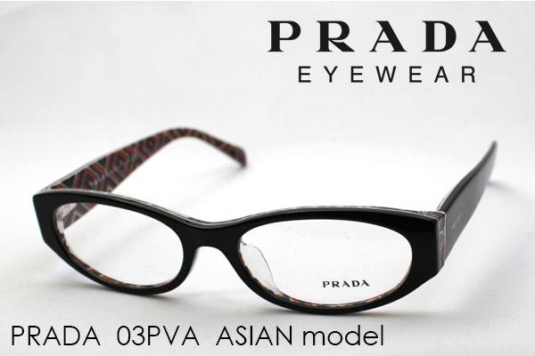 水曜の朝9時59分終了 ほぼ全品がポイント15~20倍 【プラダ メガネ正規販売店】 PRADA PR03PVA MAS1O1 伊達メガネ 度付き ブルーライト ブルーライトカット 眼鏡 シェイプ