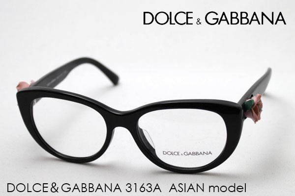 今夜23時59分終了 ほぼ全品ポイント15倍+5倍+2倍のトリプルチャンス 【DOLCE&GABBANA】 ドルチェ&ガッバーナ メガネDG3163A 501 伊達メガネ 度付き ブルーライト ブルーライトカット 眼鏡 DEAL ドルガバ フォックス