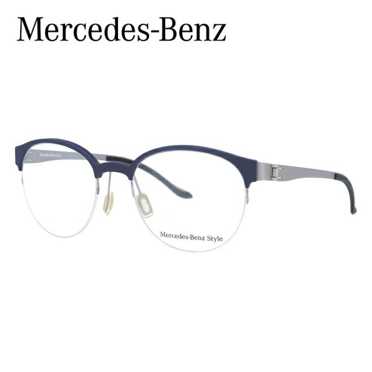 【伊達・度付きレンズ無料】メルセデスベンツ・スタイル メガネ フレーム 眼鏡 M2055-B 51サイズ 度付きメガネ 伊達メガネ ブルーライト 遠近両用 老眼鏡 メンズ レディース ユニセックス 新品 【Mercedes-Benz Style】