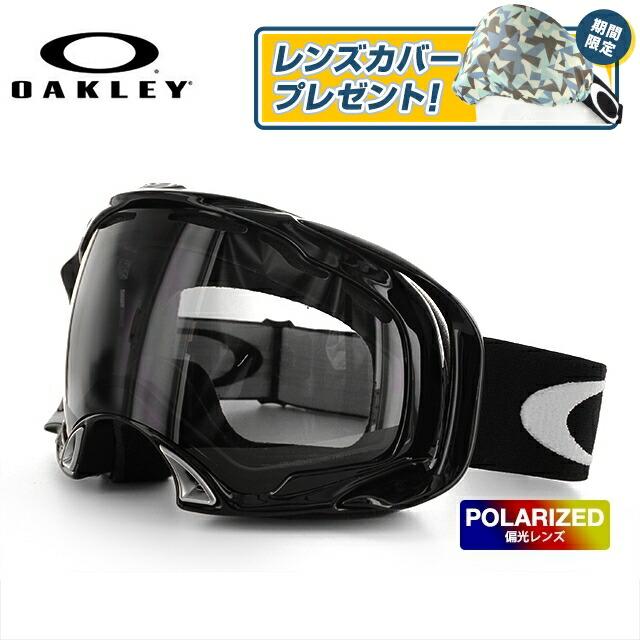 オークリー ゴーグル スプライス 57-236J アジアンフィット ジャパンフィット 偏光レンズ Polarized ヘルメット対応 スキーゴーグル スノーボード用ゴーグル【OAKLEY/SPLICE】