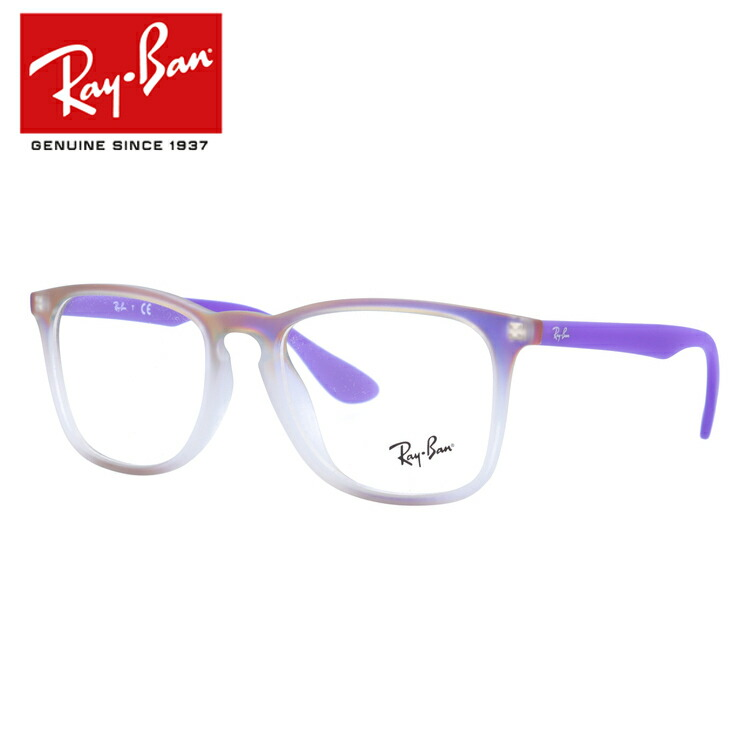 レイバン メガネ フレーム 度付き RX7074F 5600(RB7074F) 52 バイオレット アジアンフィット メンズ レディース 伊達 国内正規品 保証書付き 新品 【Ray-Ban】